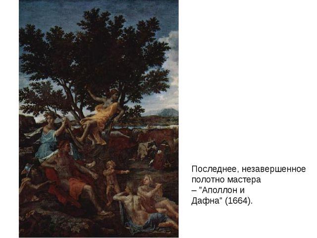 """Последнее, незавершенное полотно мастера –""""Аполлон и Дафна""""(1664)."""