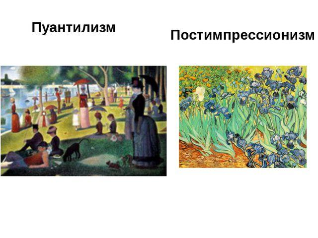 Пуантилизм Постимпрессионизм