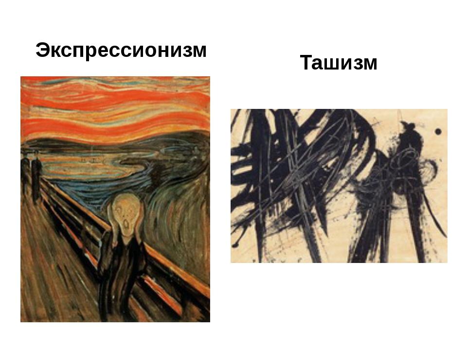 Экспрессионизм Ташизм