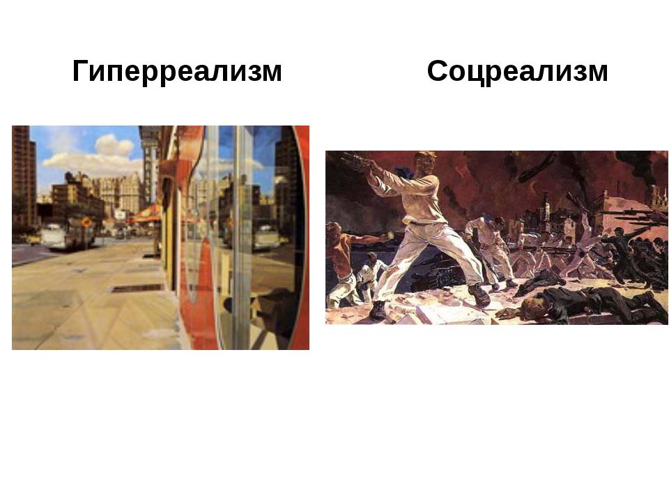 Гиперреализм Соцреализм