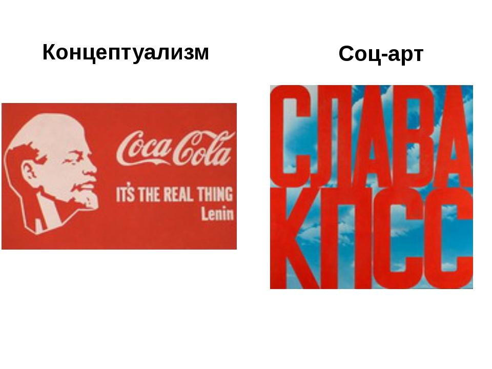 Концептуализм Соц-арт