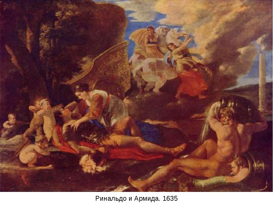 Ринальдо и Армида. 1635