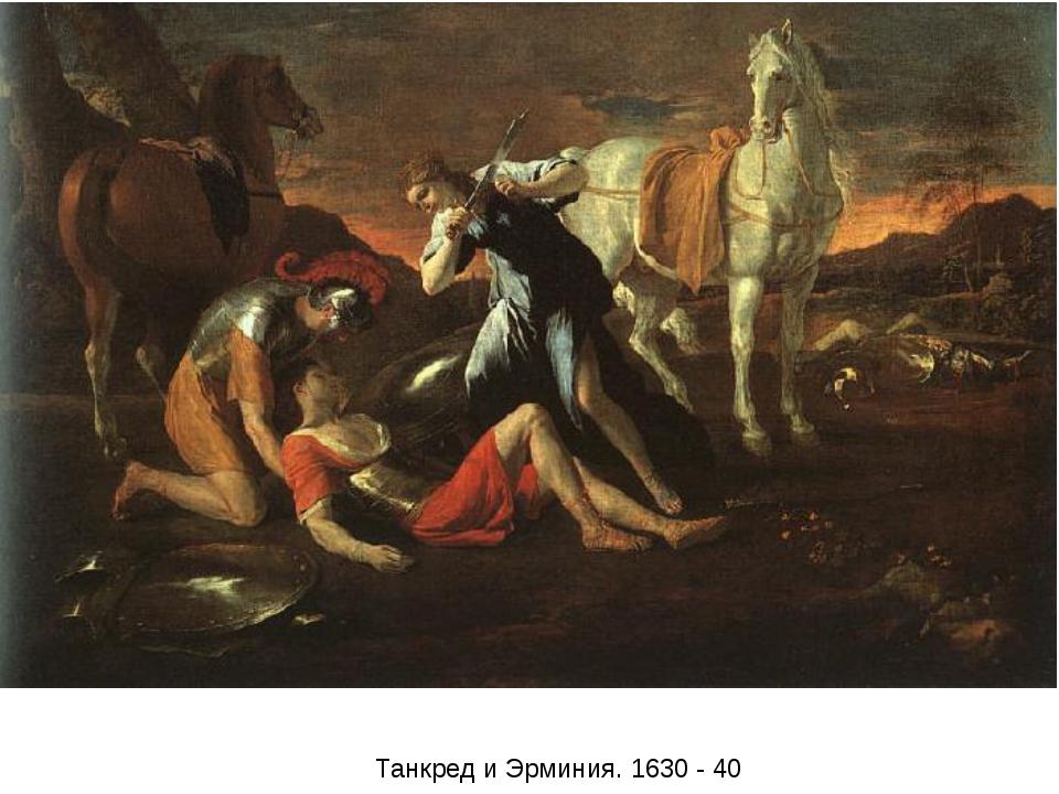 Танкред и Эрминия. 1630 - 40