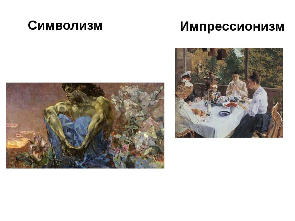 Символизм Импрессионизм