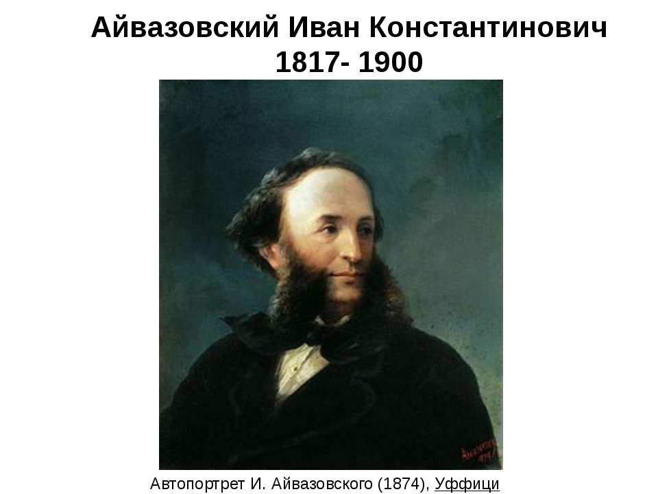 Айвазовский Иван Константинович 1817- 1900 Автопортрет И. Айвазовского (1874)...