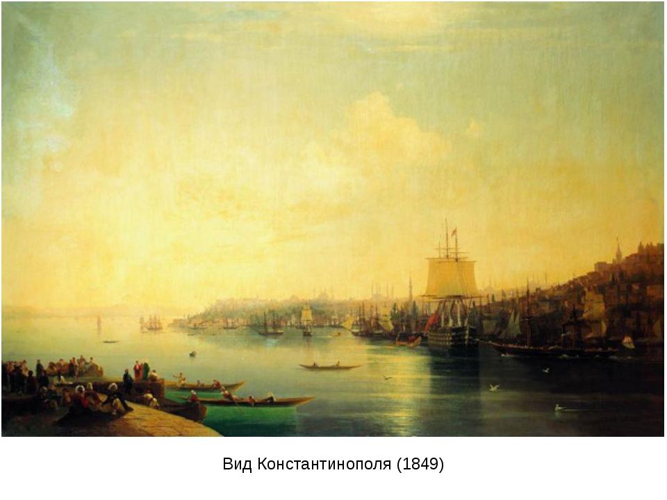 Вид Константинополя (1849)