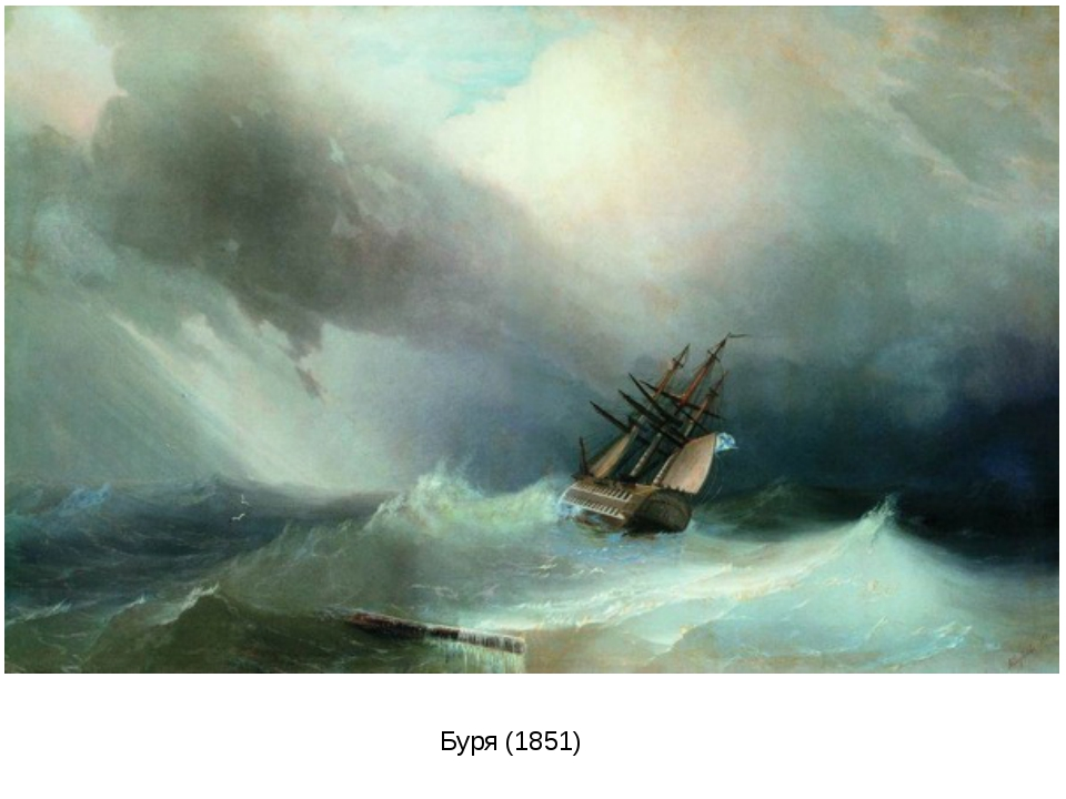 Буря (1851)