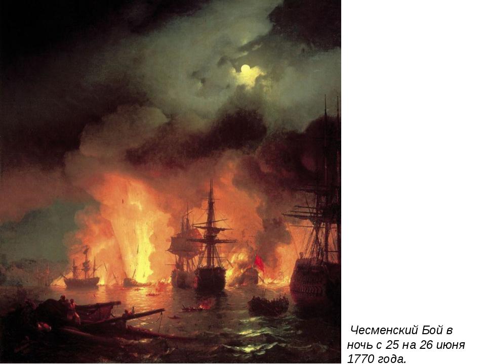 Чесменский Бойв ночь с 25 на 26 июня 1770 года.