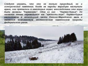 Следует указать, что это не только природный, но и исторический памятник. Ког