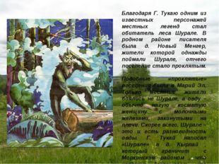 Благодаря Г. Тукаю одним из известных персонажей местных легенд стал обитател