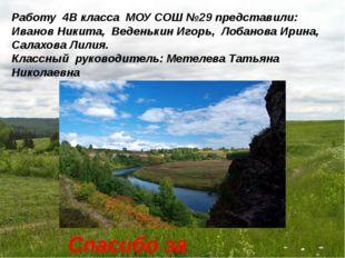 Работу 4В класса МОУ СОШ №29 представили: Иванов Никита, Веденькин Игорь, Лоб
