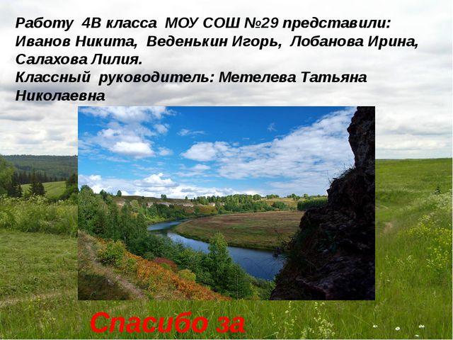 Работу 4В класса МОУ СОШ №29 представили: Иванов Никита, Веденькин Игорь, Лоб...