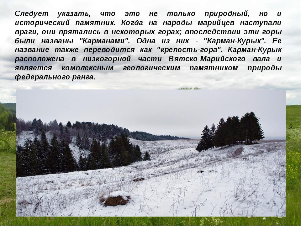 Следует указать, что это не только природный, но и исторический памятник. Ког...