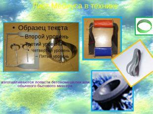 изготавливаются лопасти бетономешалки или обычного бытового миксера  изготав