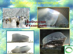Библиотека  в Казахстане