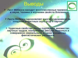 Лист Мёбиуса находит многочисленные применения в науке, технике и изучении св