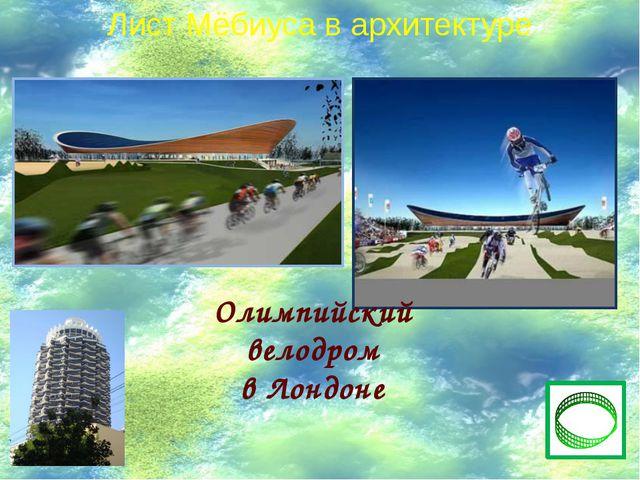 Олимпийский  велодром  в Лондоне