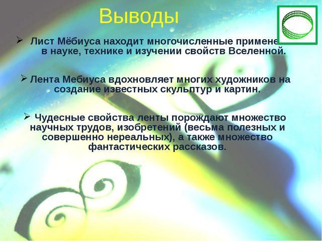 Лист Мёбиуса находит многочисленные применения в науке, технике и изучении св...