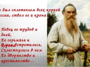 Он был сплетеньем всех корней России, ствол ее и крона Певец ее трудов и дней