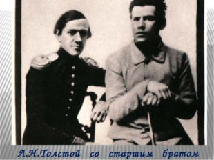 Л.Н.Толстой со старшим братом Николой