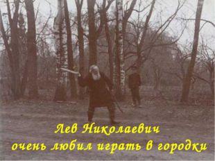 Лев Николаевич очень любил играть в городки