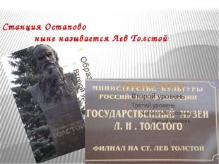Станция Остапово ныне называется Лев Толстой