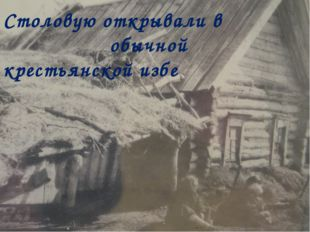Столовую открывали в обычной крестьянской избе