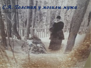 С.А. Толстая у могилы мужа