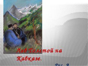 Лев Толстой на Кавказе. Рис. А. Леон