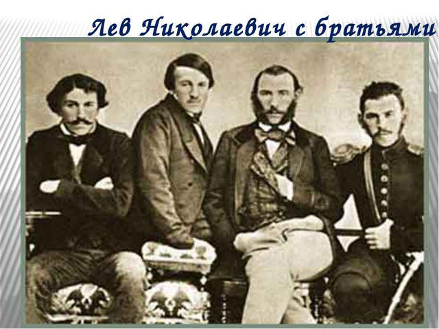 Лев Николаевич с братьями
