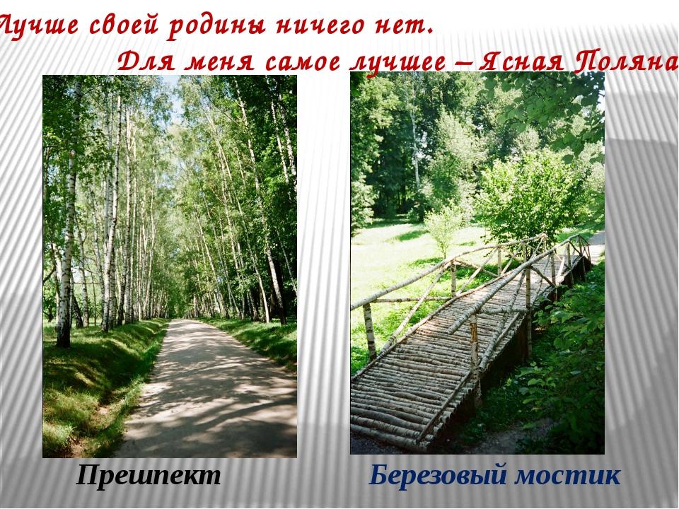 Прешпект Березовый мостик «Лучше своей родины ничего нет. Для меня самое лучш...