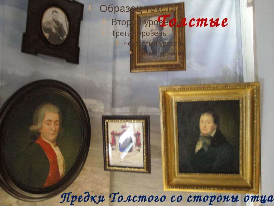 Предки Толстого со стороны отца Толстые