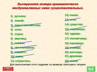 Вычеркните номера грамматически неодушевленных имен существительных. 1) русал