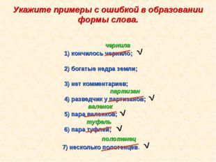 Укажите примеры с ошибкой в образовании формы слова. 1) кончилось чернило; 2)