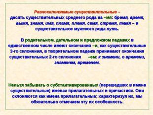 Разносклоняемые существительные – десять существительных среднего рода на –мя