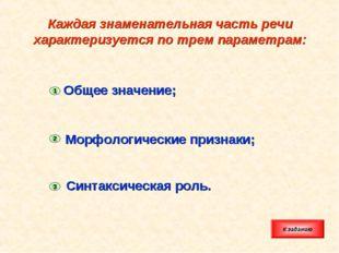 Каждая знаменательная часть речи характеризуется по трем параметрам: Общее зн