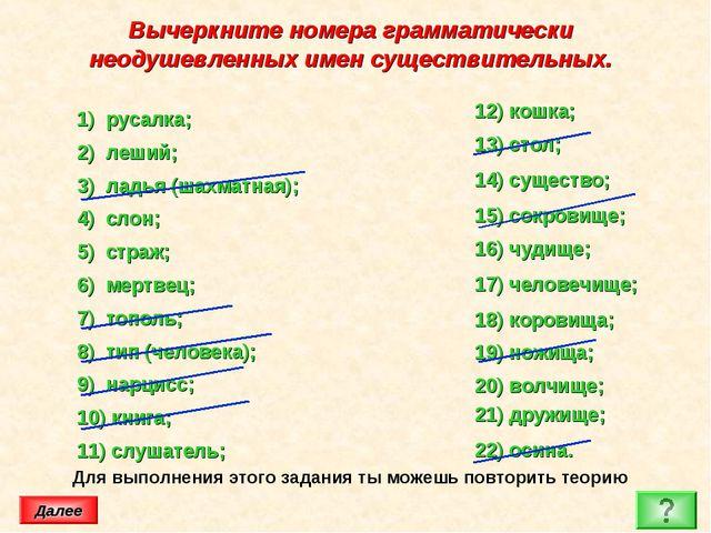 Вычеркните номера грамматически неодушевленных имен существительных. 1) русал...