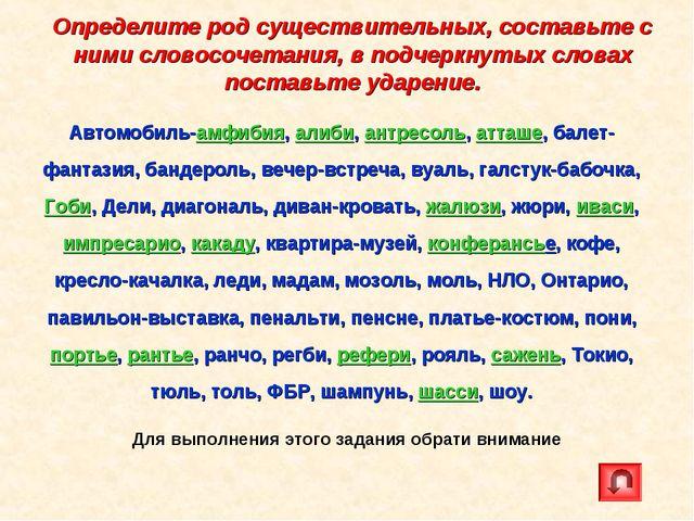 Определите род существительных, составьте с ними словосочетания, в подчеркнут...