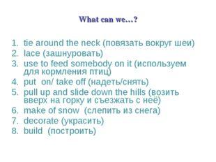 tie around the neck (повязать вокруг шеи) lace (зашнуровать) use to feed some