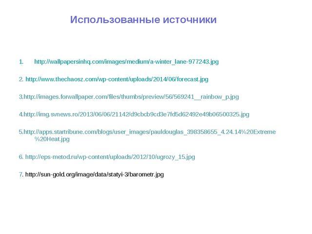 http://wallpapersinhq.com/images/medium/a-winter_lane-977243.jpg 2. http://ww...