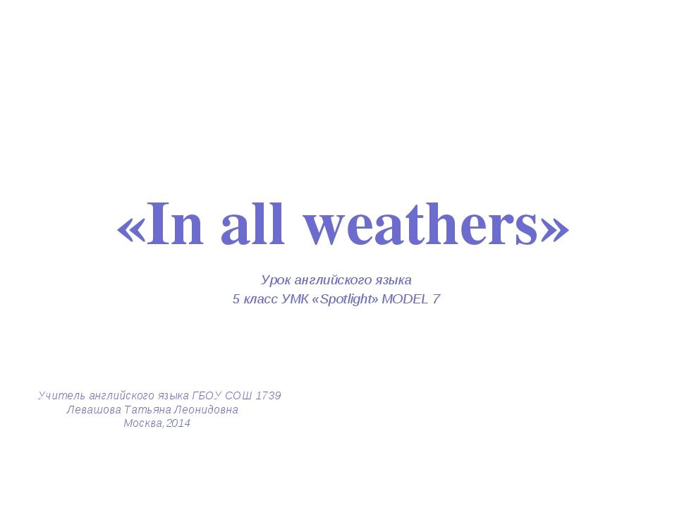 «In all weathers» Урок английского языка 5 класс УМК «Spotlight» MODEL 7 Учи...