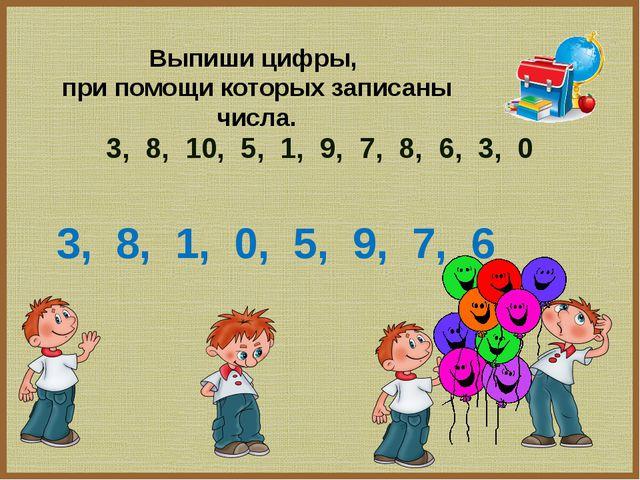 3, 8, 10, 5, 1, 9, 7, 8, 6, 3, 0 3, 8, 1, 0, 5, 9, 7, 6 Выпиши цифры, при пом...