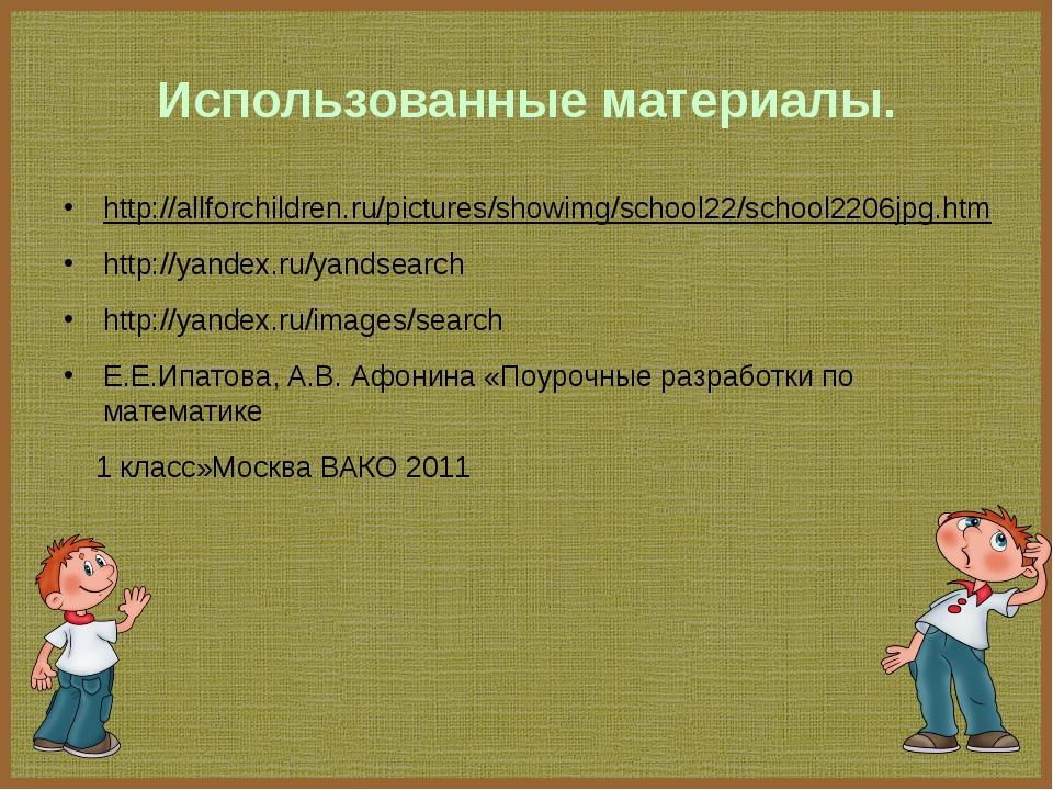 Использованные материалы. http://allforchildren.ru/pictures/showimg/school22/...