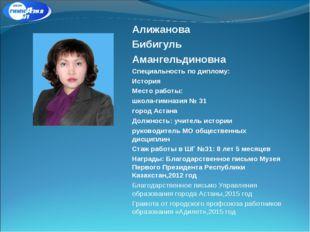 Алижанова Бибигуль Амангельдиновна Специальность по диплому: История Место ра