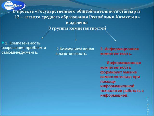 В проекте «Государственного общеобязательного стандарта 12 – летнего среднего...