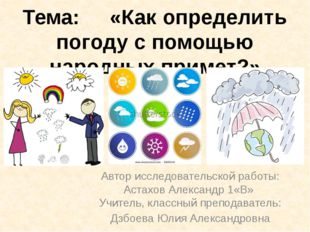 Тема: «Как определить погоду с помощью народных примет?» Автор исследовательс