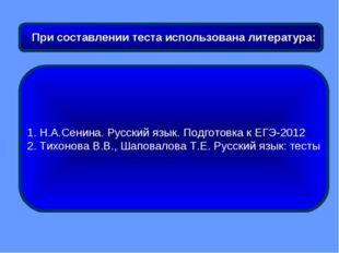 Н.А.Сенина. Русский язык. Подготовка к ЕГЭ-2012 Тихонова В.В., Шаповалова Т.