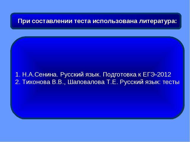 Н.А.Сенина. Русский язык. Подготовка к ЕГЭ-2012 Тихонова В.В., Шаповалова Т....