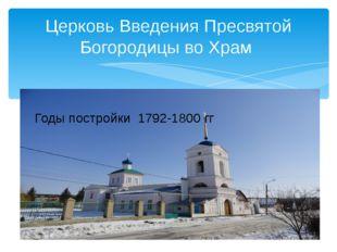 Церковь Введения Пресвятой Богородицы во Храм Годы постройки 1792-1800 гг