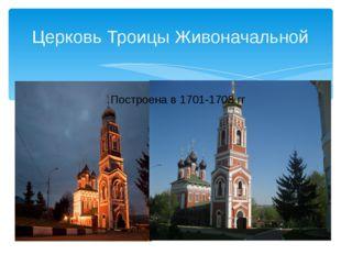 Церковь Троицы Живоначальной Построена в 1701-1708 гг